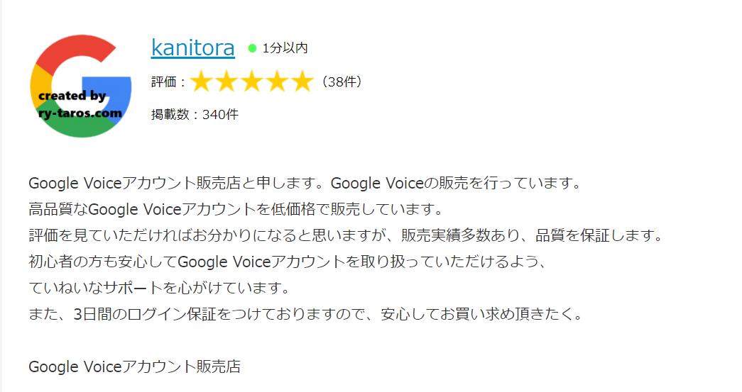 Google Voice販売について