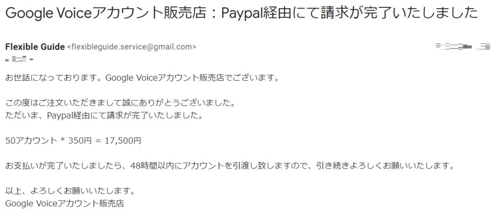 グーグルボイス購入後のメール例